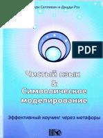Салливан У., Рэз Д. Чистый язык и символическое моделирование. Эффективный коучинг через метафоры. (2011).pdf