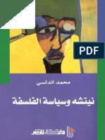 - نيتشه وسياسة الفلسفة.pdf
