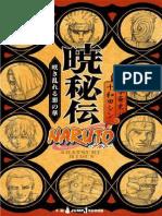 6. Akatsuki Hiden