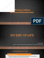 Isu End of Life (Pak Odi)