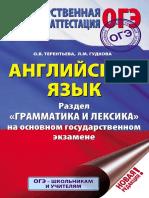 Terentyeva_O._OGE_Angliyskiy_yazik_Razdel_Grammatika_i_leksika.Fragment.pdf