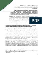 ГРАЖДАНСКОЕ УЧАСТИЕ В РОССИИ КАРТОГРАФИЯ ПРОБЛЕМ И РЕШЕНИЙ