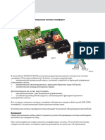 SSP_017_ru_Octavia_comfort.pdf