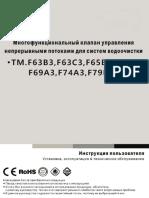 Runxin_F63B3_F63C3_F65B3_F68A3_F69A3_F74A3_F79B-LCD