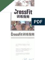 CrossFit训练指南(1).pdf
