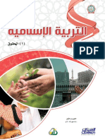 CourseBook_Semester1_AlTarbyiah