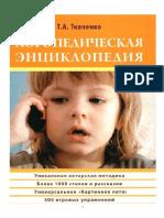«Издательство Мир книги», 2008.