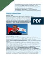 Статья в Газете Незримая Подводная Война ч. 1 Тихоокеанский Рубеж.