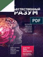 Sverh_Estestvennyiyi_Razum