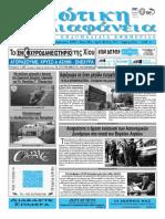 """Εφημερίδα """"Χιώτικη Διαφάνεια"""" Φ.977"""