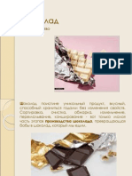 prod7449-prod7449-shokolad_0.ppt