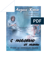 -С-_любовью_-от-мамы.pdf