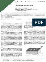薄膜热导率测量方法研究进展.pdf