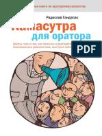 Kamasutra-dlya-oratora-odinnadcatoe.pdf