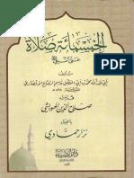 الخمسمائة صلاة على النبي، الرصاع.pdf