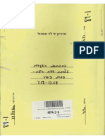 Correspondence Following the Six Day War