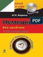 1ishchenko i n Nemetskiy Yazyk Bez Problem Dlya Nachinayushch