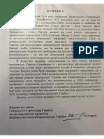 Ukraine PGO Memo Untranslated