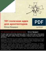 Метью_Фредерик_101_полезная_идея.pdf