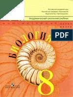 42_biologiya._8kl._pasechnik_v.v._i_dr_2010_-255s.pdf