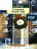o_divnyy_novyy_mir.pdf