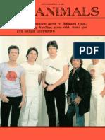ΠΟΠ+ΡΟΚ - Eric Burdon / Animals (1983-84)