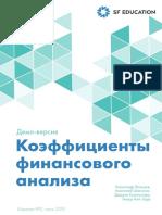 SF Fin Ratios Demo Second Ed. 2019
