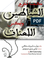 Arabic+How+to+Cast+Out+Demons+by+Bill+Subritzky+in+Arabic