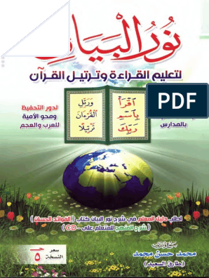 felicità la proposta Superiorità  Nour El Bayan New OsraWay.com Text (1)