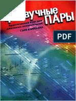 Гэри Кэмпбелл - Трезвучные Пары.pdf