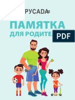 Памятка Для Родителей_preview-3