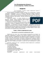 Professiya_Konditer_Uchebnik
