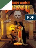 Feyst_Raymond_[Imperskie_voynyi#1]_Uchenik_charodeya