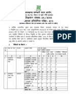 Advertisement for Assistant Competitive Examination-2014