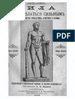 Сандов Е. - Сила и как сделаться сильным - 1904.pdf