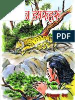TejPrakashShrestha2067BS_BhokaDamaruharu
