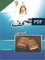 Mushaf Novel by Nimra Ahmad