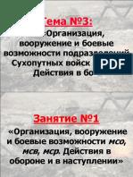 Tema_3_Zan_1_ppt_Novaya.ppt