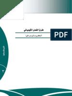 الكروماتوجرافيا.pdf