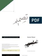 Tasmeem_Manual.pdf