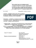 EN ISO 13920 1996