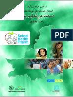HealthEducation GuideBook Sindhi