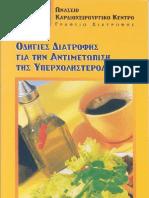 DiatrofiCholisterini