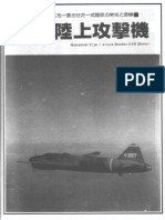 [Maru Mechanic] - Mitsubishi Type 1 Attack Bomber G4M Betty