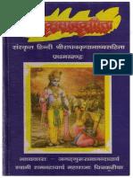 Gitabhasyam Rambhadracharya 1.pdf