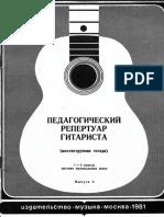 Педагогический Репертуар Гитариста ДМШ 1-2 Кл. Выпуск 4