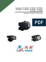 Runxin_F63B1_F68A1_F69A1_F74A1_F74A2_rus.pdf