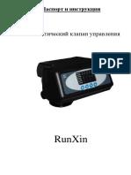 Runxin-F67C1.pdf