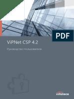 ViPNet CSP User Guide Ru 4.2.5