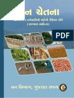 5 Van Chetana Books 29112018